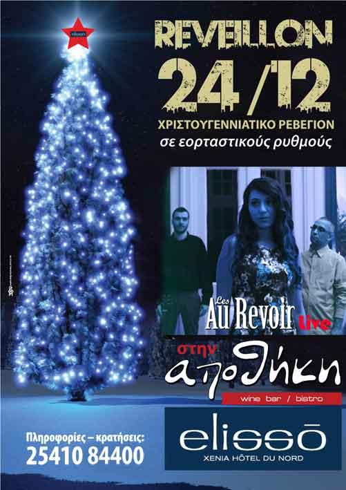 Χριστουγεννιάτικο Ρεβεγιόν στις 24/12/2014