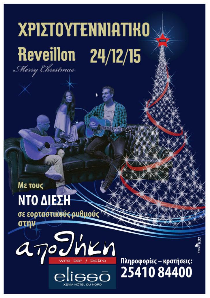 Χριστουγεννιάτικο Ρεβεγιόν στις 24/12/2015